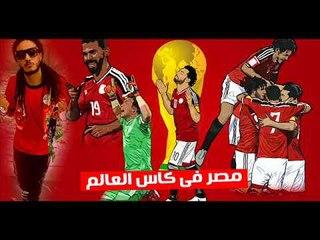 مهرجان مصر فى كاس العالم / علاء فيفتى | توزيع عمرو حاحا FIFTY MASR 2018