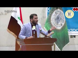 محمد الاعاجيبي _ قصيدة كون تصون كليتك بالأخلاق - الجامعة الاسلامية في النجف