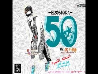 مهرجان الحفله الكبيره / علاء فيفتى | توزيع حتحوت وايبو 2018