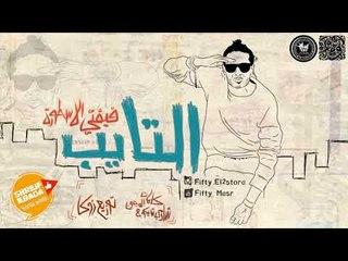 مهرجان|  التايب | غناء علاء فيفتي |  كلمات شادي شيكو & المجنون  _  توزيع زوكا
