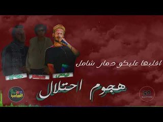 مهرجان | هجوم احتلال | غناء فيفتي مصر & تيم السامبا (عصبي &سمسم) توزيع ابو عبير _ كلمات روبي وحلي