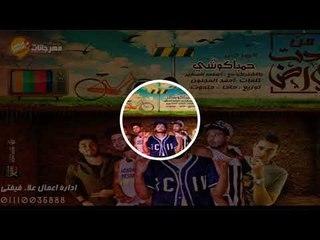 مهرجان حمباكوشي | علاء فيفتي و كاتي و حتحوت و شبرا | توزيع عمرو حاحا و حتحوت 2018