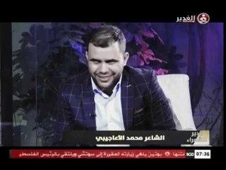 الشاعر محمد الاعاجيبي لبرنامج غدير الشعراء قصيدة (صريفة بخت)
