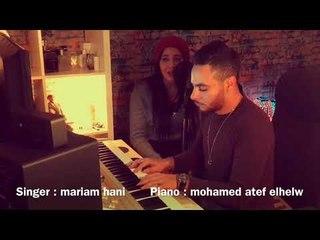 A5ern Galhaa  - Mariam  ( Cover)اخيرا قالها - غناء : مريم هاني | بيانو الموزع محمد عاطف الحلو