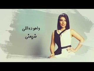 Fayrouz Arkan - By7sdony 3alik (Official Lyrics Video)   فيروز اركان - بيحسدوني عليك