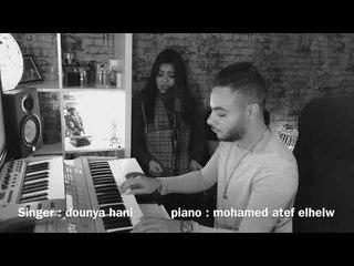 Mb2ash Fe - Donia Hany( Cover)مبقاش في حاجه - غناء :  دنيا هاني | بيانو الموزع محمد عاطف الحلو