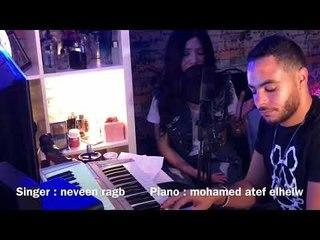 M2sr Feya  - Neveen Ragb ( Cover)مأثر فيا  غناء : نڤين رجب  | بيانو الموزع : محمد عاطف الحلو