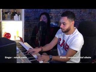 صعبان عليا - غناء : ريهام  | الموزع محمد عاطف الحلو (Reham - S3ban 3lya (Cover