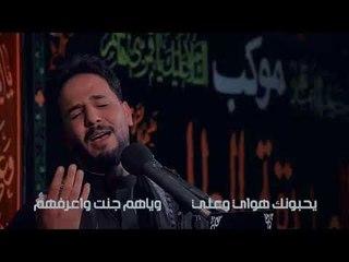 الشاعر محمد الاعاجيبي محرم الحرام1440 عاشق ومعشوق التقوالرادود حليم الرميثي2018