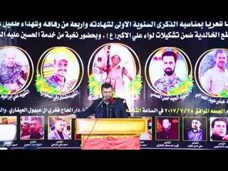 الشاعر محمد الاعاجيبي 2018 مهرجان  الشهيد محمد عباس الطفيلي