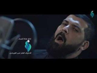 """ميثم التمار """"وحشة وليل    4K ULTRA HD   2018  """