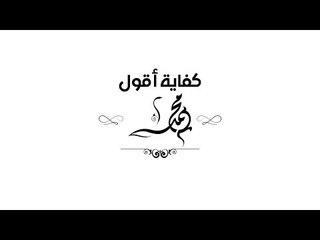 Ahmed Gamal  - Kefaya Aqool Mohamed (Lyrics Video)   أحمد جمال - كفاية أقول محمد - كلمات