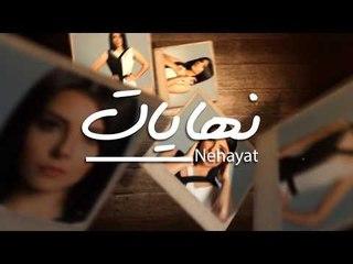 Fayrouz Arkan - Nehayat (Official Lyrics Video) | فيروز اركان - نهايات