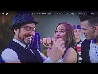 كليب اشتاتاً اشتوت من فيلم' عمارة رشدى غناء 'غاندي ونرمين ماهر و سمر جابر وحسن عيد و  تيخا
