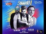مهرجان الاسد  |  غناء   | صلصه العجيب   كرم عنتر  |  توزيع مصطفي حتحوت  |  كلمات كرم عنتر 2018