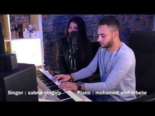 Hage 3la Nfse  - Sabrin  ( Cover) هاجي علي نفسي - غناء :  صابرين النجيلي  | محمد عاطف الحلو