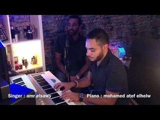 5las Wd3ni - Mohamed hafez ( Cover) خلاص ودعني - غناء :  عمرو الصاوي | محمد عاطف الحلو