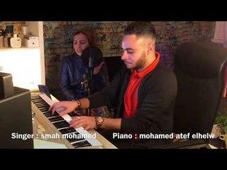 Smah Mohamed  - Kol Whed  ( Cover) كل واحد عنده سر - غناء : سماح محمد | بيانو الموزع محمد عاطف الحلو