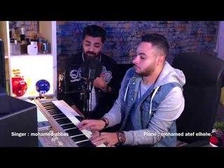 W7shne - Mohamed Abbas (HD) وحشني - غناء :  محمد عباس | توزيع : محمد عاطف الحلو