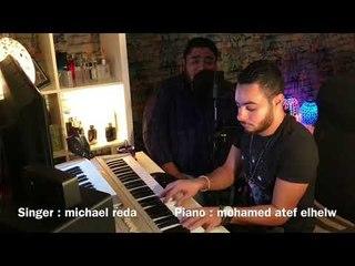 Ah ya 3ene  - Michael Reda ( Cover)اه يا عيني - غناء : مايكل رضا | بيانو الموزع : محمد عاطف الحلو