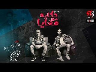 مهرجان حكاية مش معايا 2018   بدر وترك   فريق شارع 3   توزيع توينز   فيديو كليب