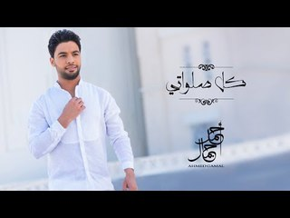 Ahmed Gamal  - Kol Salawaty (Lyrics Video) | أحمد جمال - كل صلواتى - كلمات
