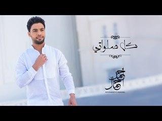 Ahmed Gamal  - Kol Salawaty (Lyrics Video)   أحمد جمال - كل صلواتى - كلمات