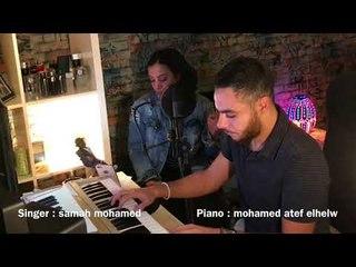 يا عالم - غناء :  سماح محمد | بيانو الموزع : محمد عاطف الحلو