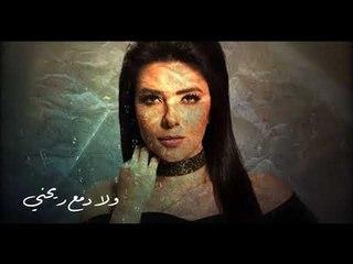 Fayrouz Arkan - Benak W Biny (Official Lyrics Video) | فيروز اركان - بينك وبيني