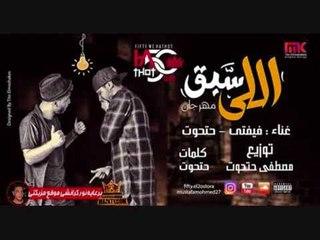 مهرجان مين اللي سبق   علاء فيفتي و حتحوت   توزيع حتحوت Mahragan Meen 2le Saba2
