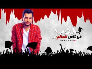 فخراني - مصر ف كاس العالم
