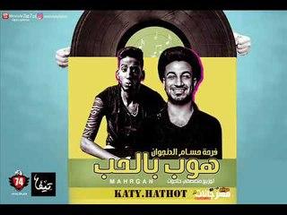 مهرجان هوب بالحب | فرحة حسام الدنجوان | كاتى و حتحوت - توزيع مصطفى حتحوت 2018
