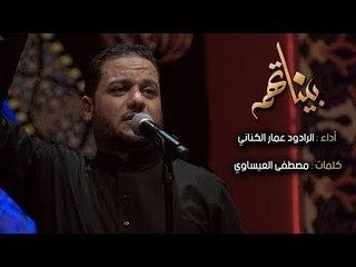 """ملا عمار الكناني""""بيناتهم"""" كلمات الشاعر مصطفى العيساوي 2018"""