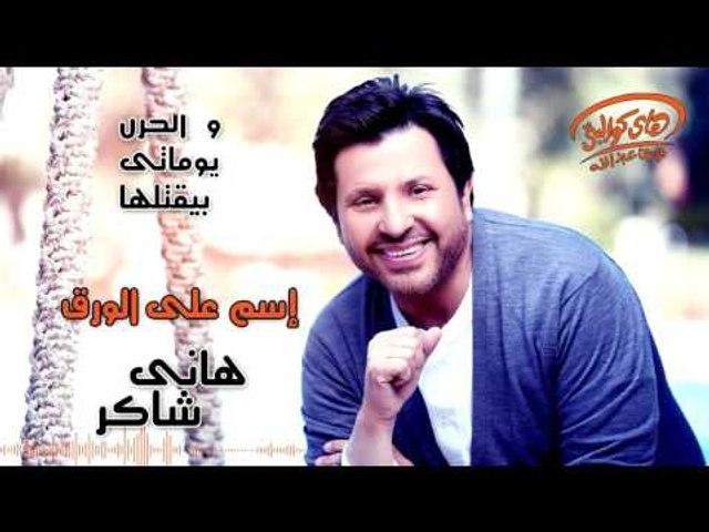 Hany Shaker - Esm Ala El Warak (Official Lyrics Video) | هاني شاكر - إسم على الورق