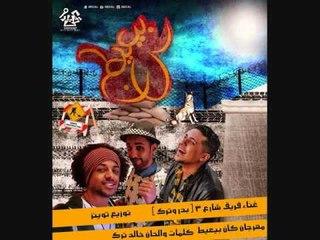 اغنية فريق شارع 3 - كان بيعيط / ST3 BAND - Kan Bey`ayat