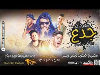 مهرجان جدع   غناء علاء فيفتي و حتحوت وكاتي وشبرا   توزيع عمرو حاحا و حتحوت   من