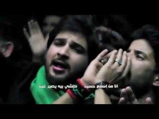 عشق حسيني رهيب  ابكت كل من سمعها 2017 قحطان البديري - يا إمامي - كلمات مصطفى العيساوي