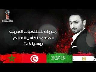 صعدنا كاس العالم للمنتخبات العربية / حماده هلال / روسيا 2018