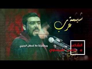 شيمة عرب l ابداع الشاعر مصطفى العيساوي مع ملا قحطان البديري 2017