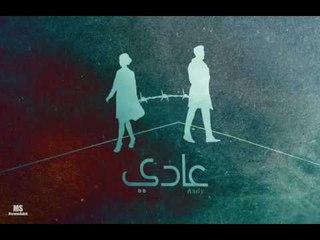 أحمد كامل - عادى || Ahmed kamel - 3ady