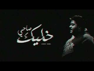أحمد كامل - خليك صاحى || Ahmed kamel - 5alik sa7y