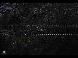 Ahmed Kamel Feat Wessam - Mosha - Zizo - Sniper - Saiko - Dodger Na2sa( ناقصه )