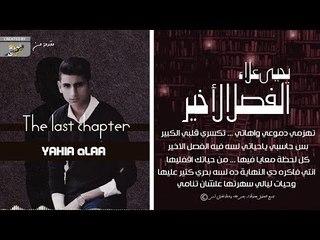 الفصل الاخير - يحيي علاء | El Fasl El A5er - Yahia Alaa