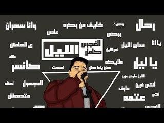 أحمد كامل - العراب || Ahmed kamel - el.3raaab
