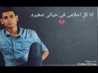 يحيي علاء - احلامي صغيره | A7lamy So8yra - Yahia Alaa