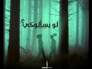 أحمد كامل - لو يسألوكى || ahmed kamel - lw ys2aloky