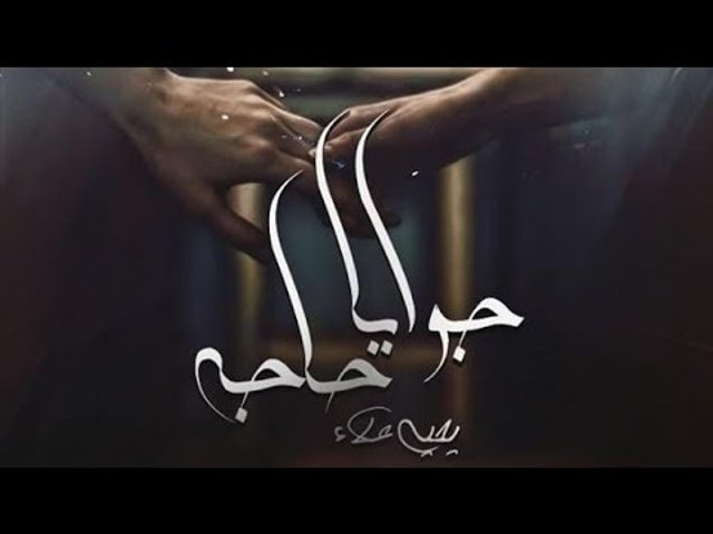 جوايا حاجه - يحيي علاء   Gwaya 7aga - Yahia Alaa