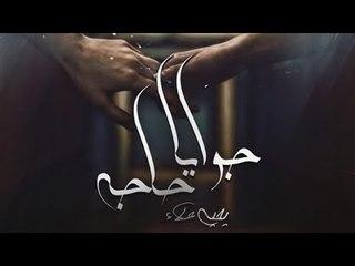 جوايا حاجه - يحيي علاء | Gwaya 7aga - Yahia Alaa