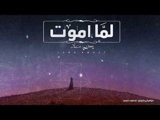لما أموت - يحيي علاء | Lma Amout - Yahia Alaa