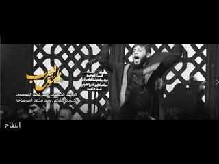 نا موس العرب ll سيد فاقد الموسوي ll كلمات محمد الموسوي ll حصريا وجديد محرم 1440